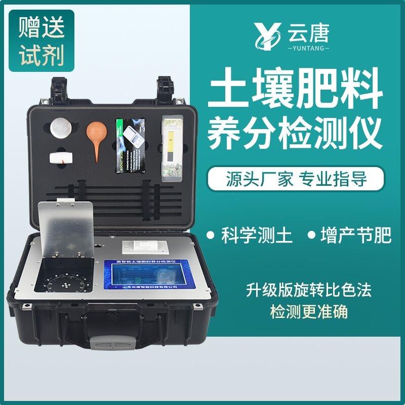 土壤检测仪器多少钱一个@2021土壤检测仪器新款仪器报价