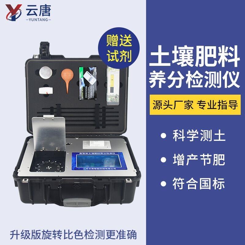 肥料成分检测仪@2021【检测肥料成分用】