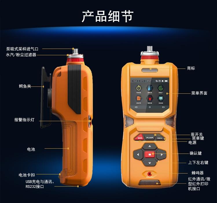 <strong>便携式二甲醚气体检测仪</strong>