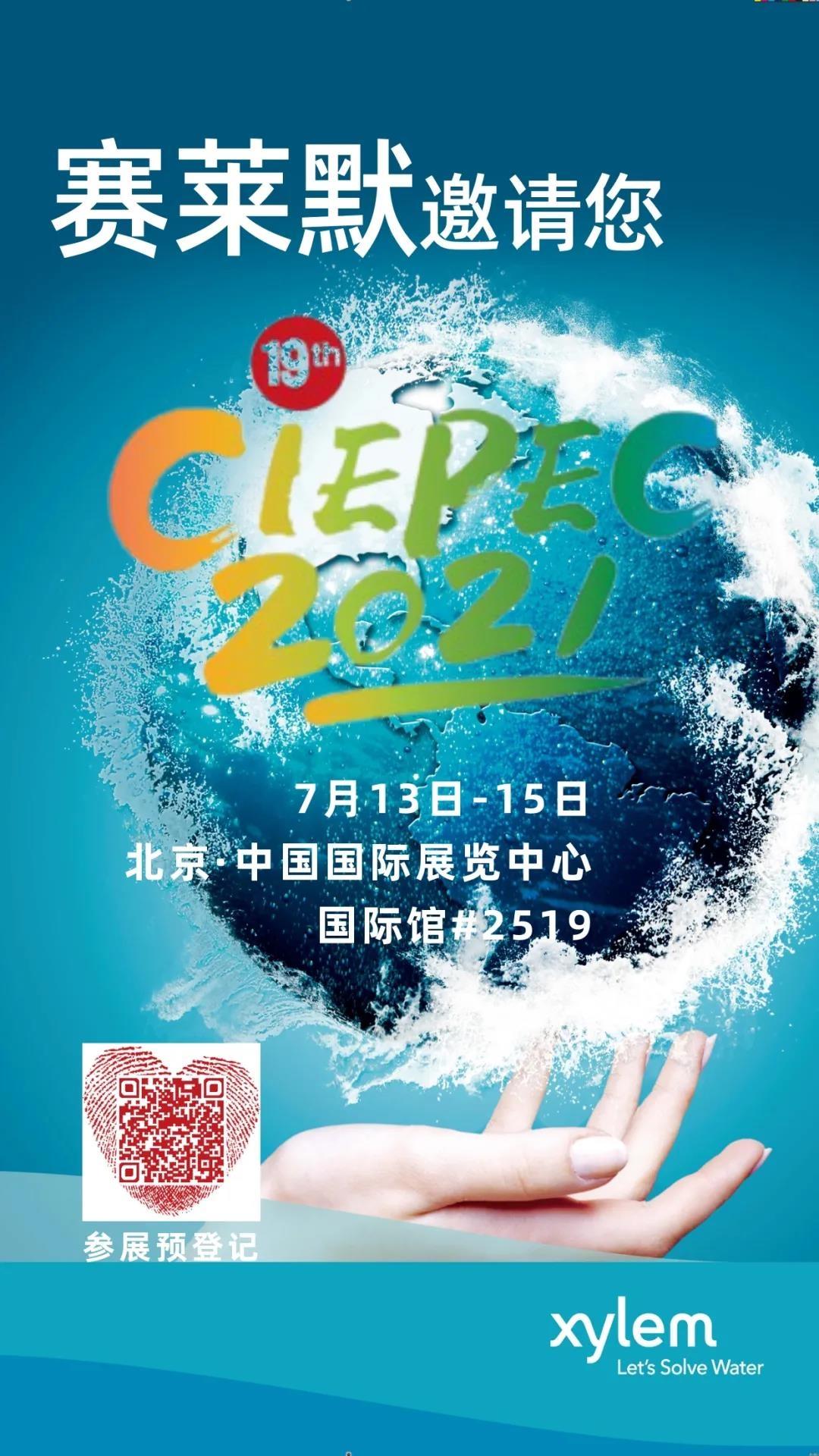 赛莱默邀请您参加2021中国国际环保展
