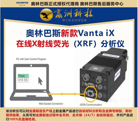 奥林巴斯新款Vanta iX登场,助力合金牌号辨别