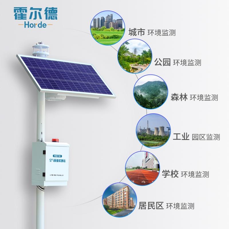 微型环境监测站