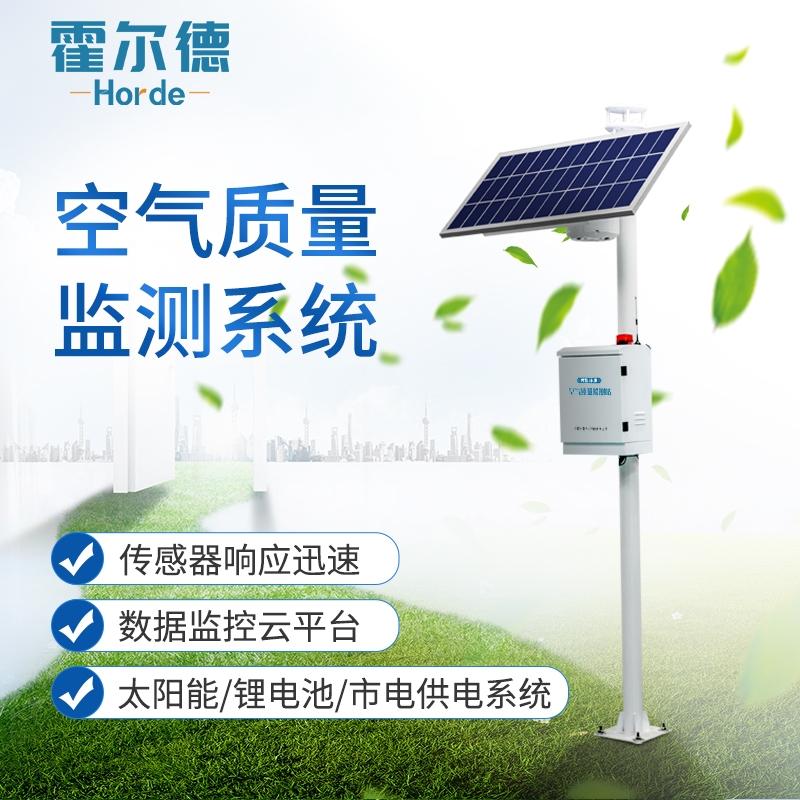 环境空气质量监测子站