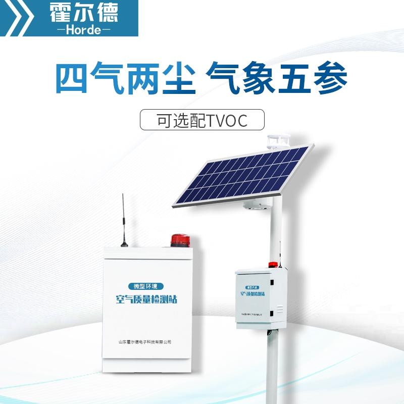 环境空气自动监测站