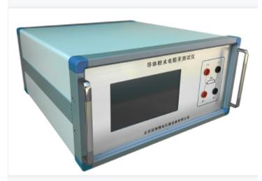 粉末电阻测试仪