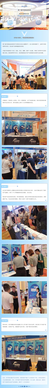 展会回顾丨宝予德参加第十届中国食品检测技术与质控论坛圆满收官!
