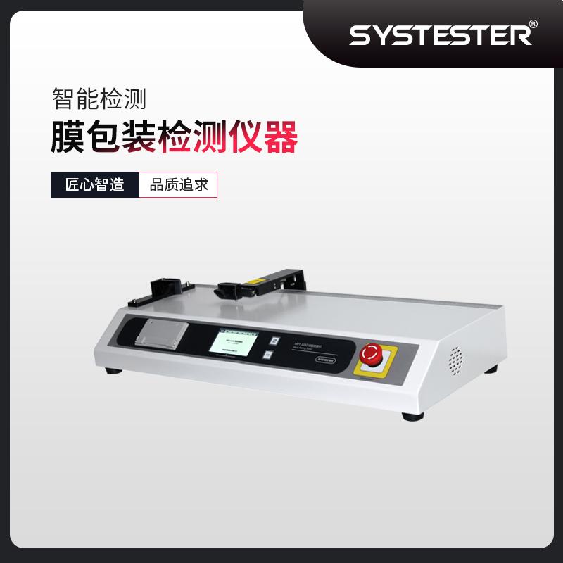 MPT-1102微型剥离机.jpg