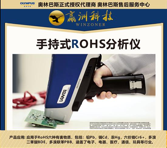 手持式ROHS分析仪3.png