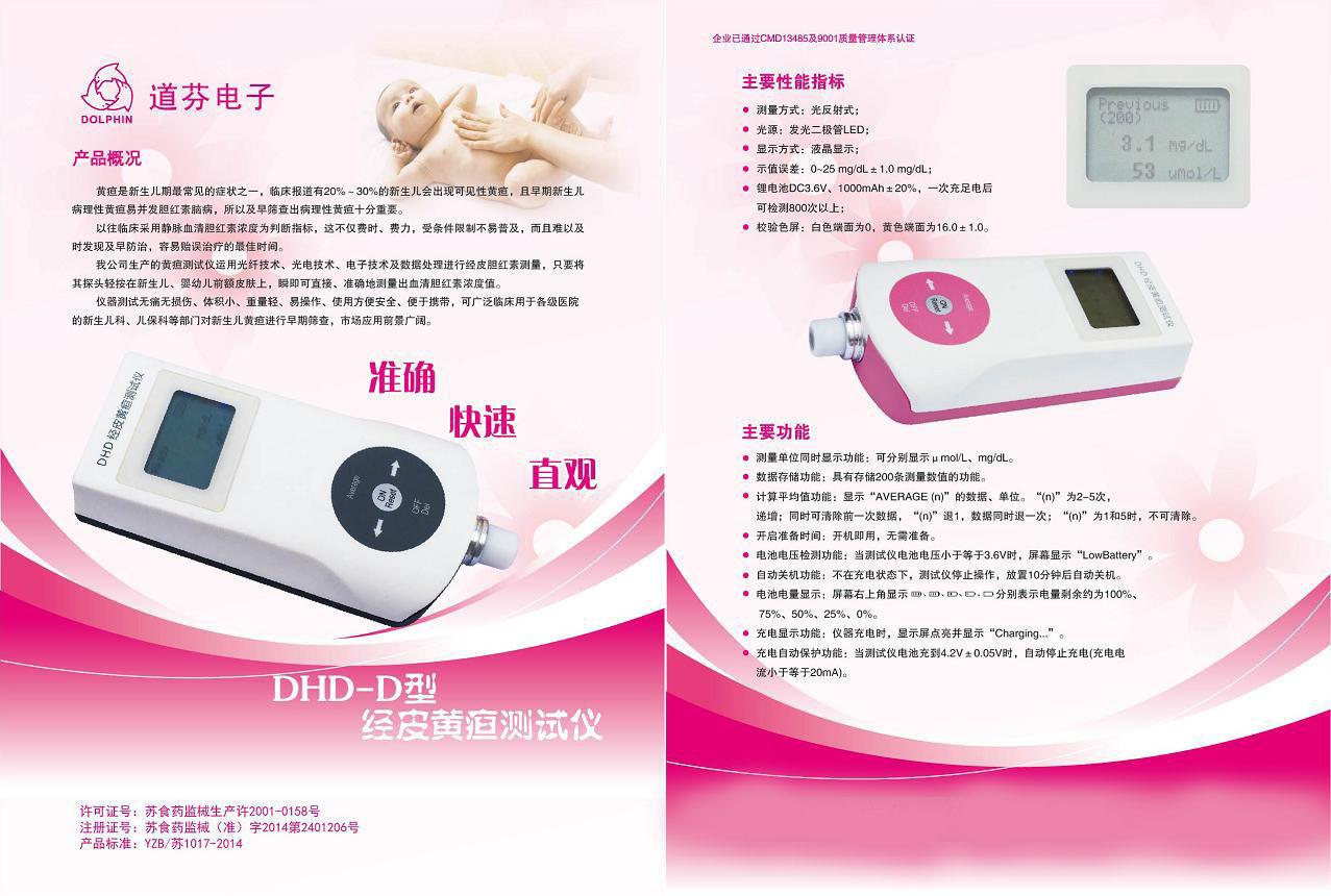 DHD-D型号彩页.jpg