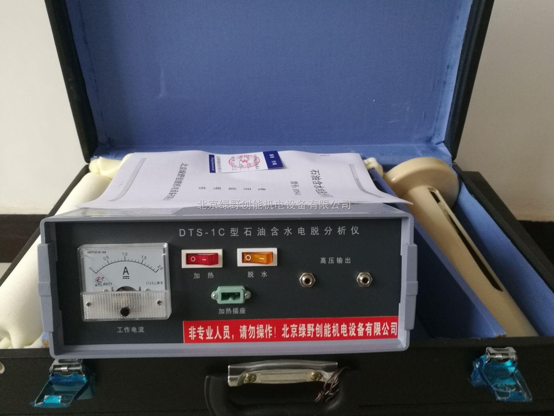 石油含水电脱分析仪