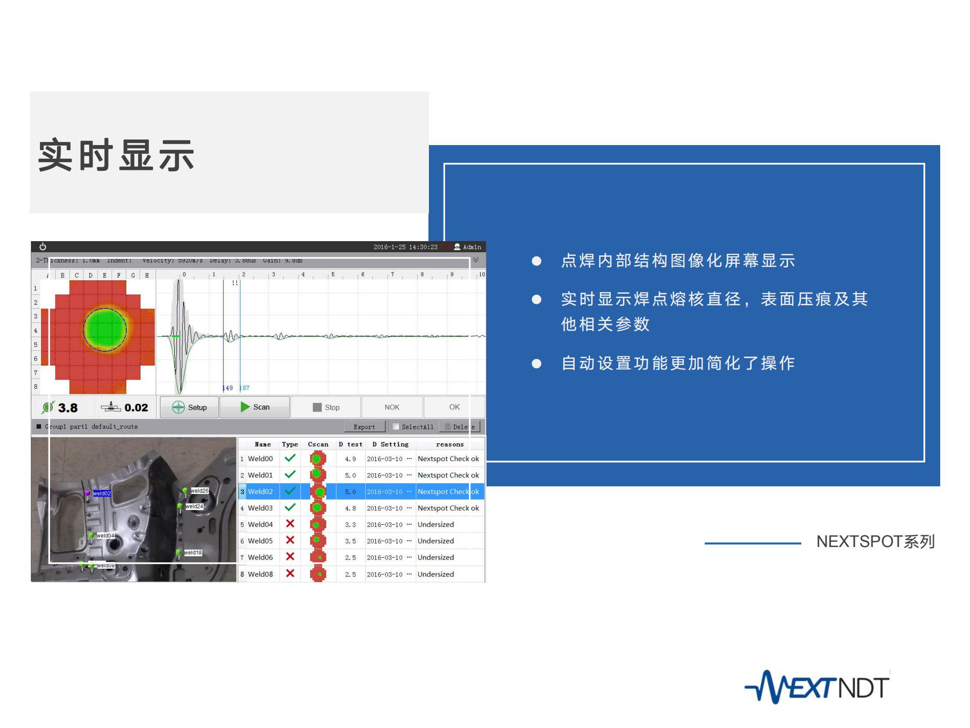 NEXTSpot600点焊分析仪-2020_03.jpg
