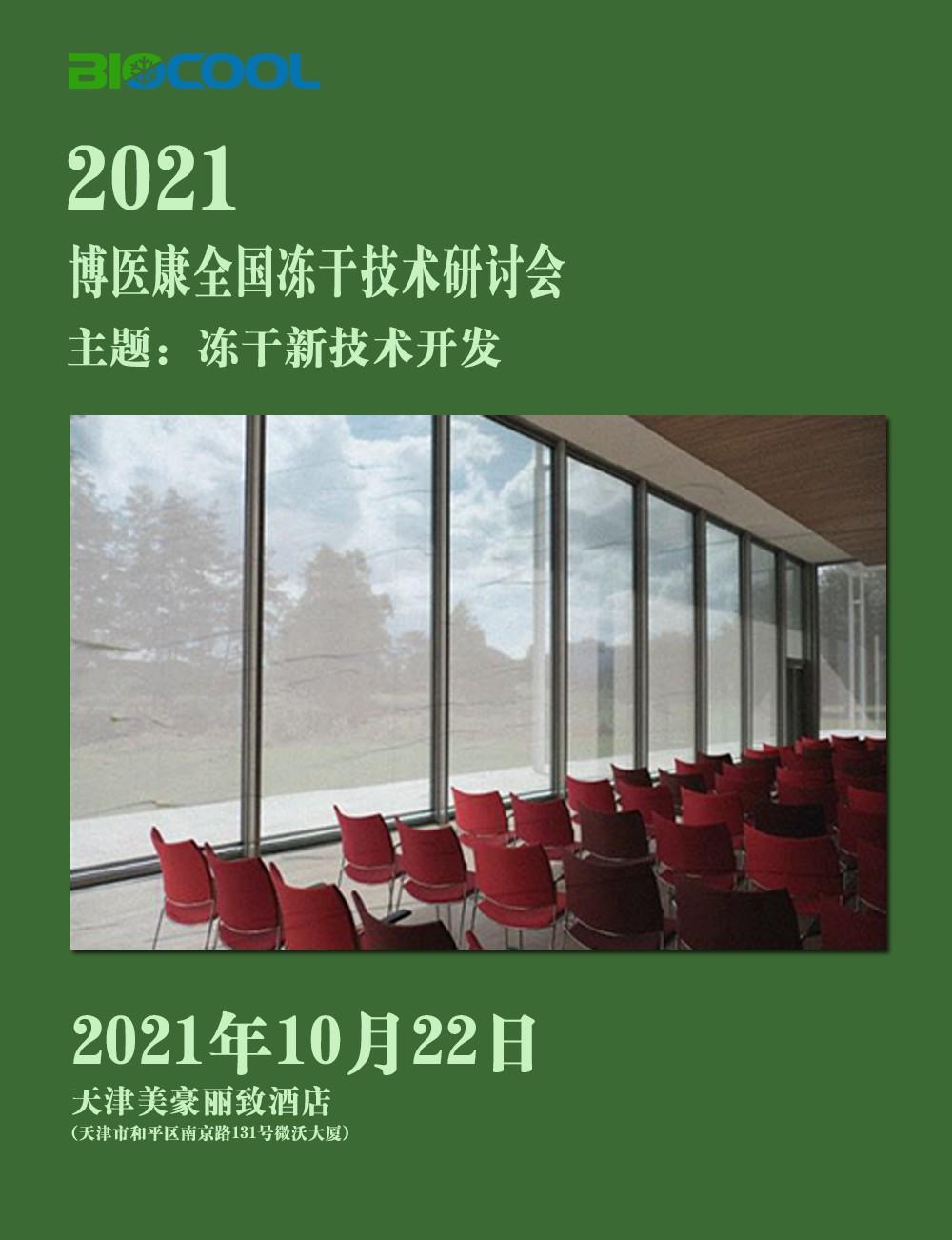 博医康全国冻干技术研讨会.jpg