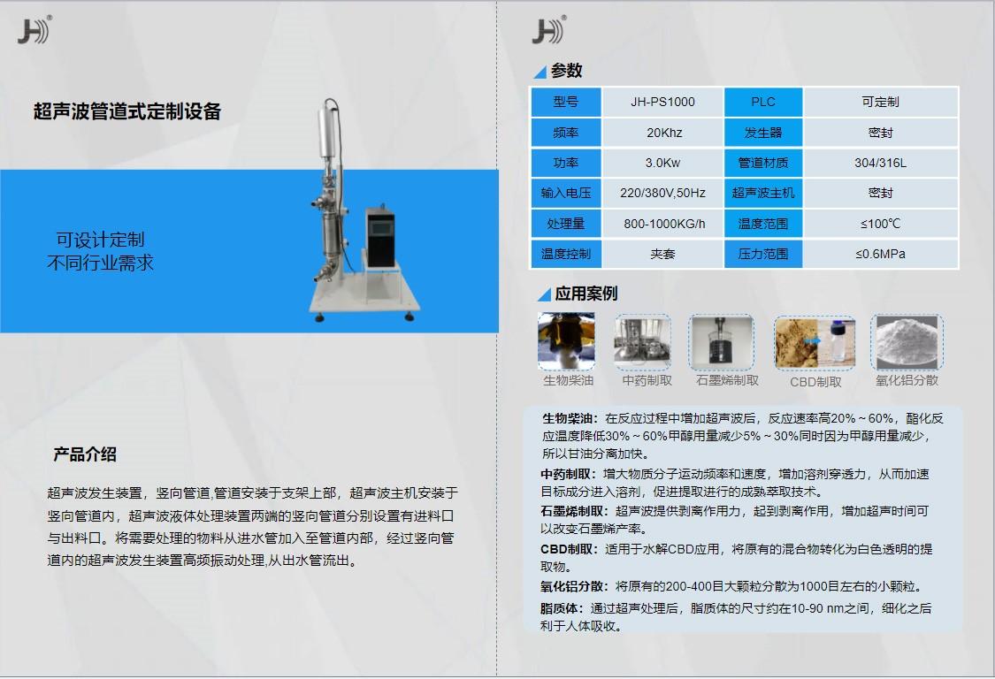 超声波管道式定制设备121.jpg