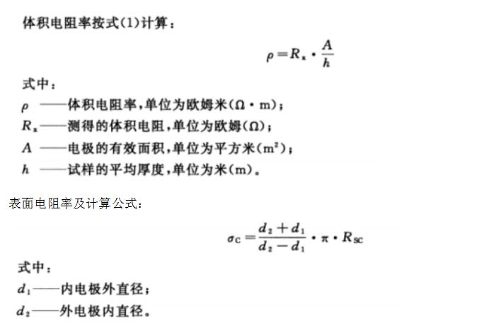 体积表面电阻计算公式.jpg