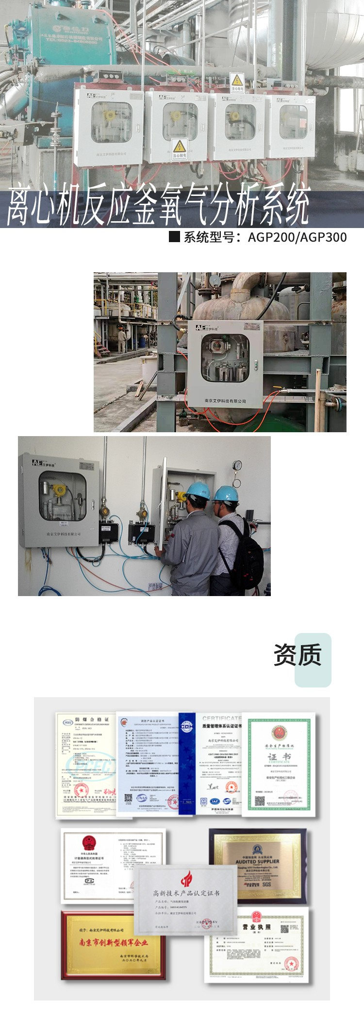 <strong>离心机反应釜氧含量氧气分析仪</strong>