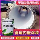 管道内壁IPN8710防腐漆 环氧煤沥青防腐