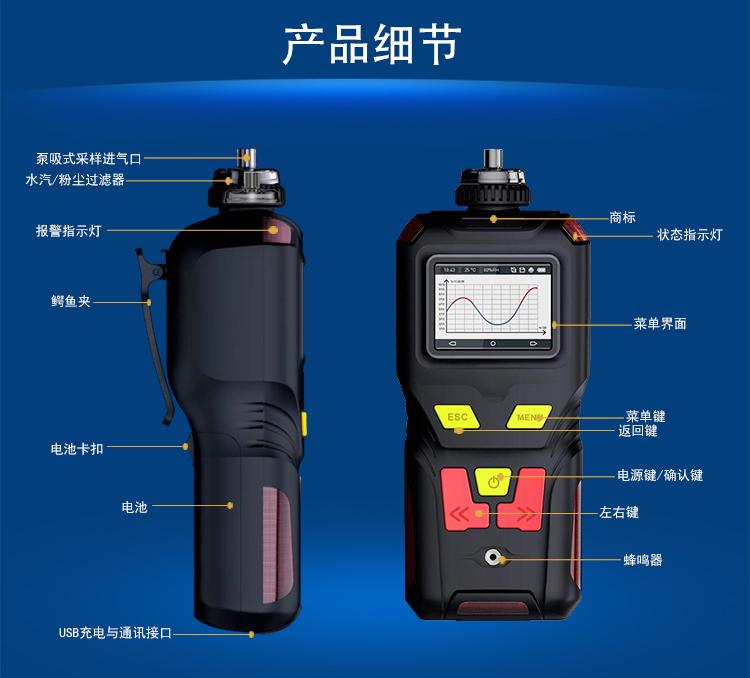 <strong>泵吸式二乙烯三胺气体报警器</strong>