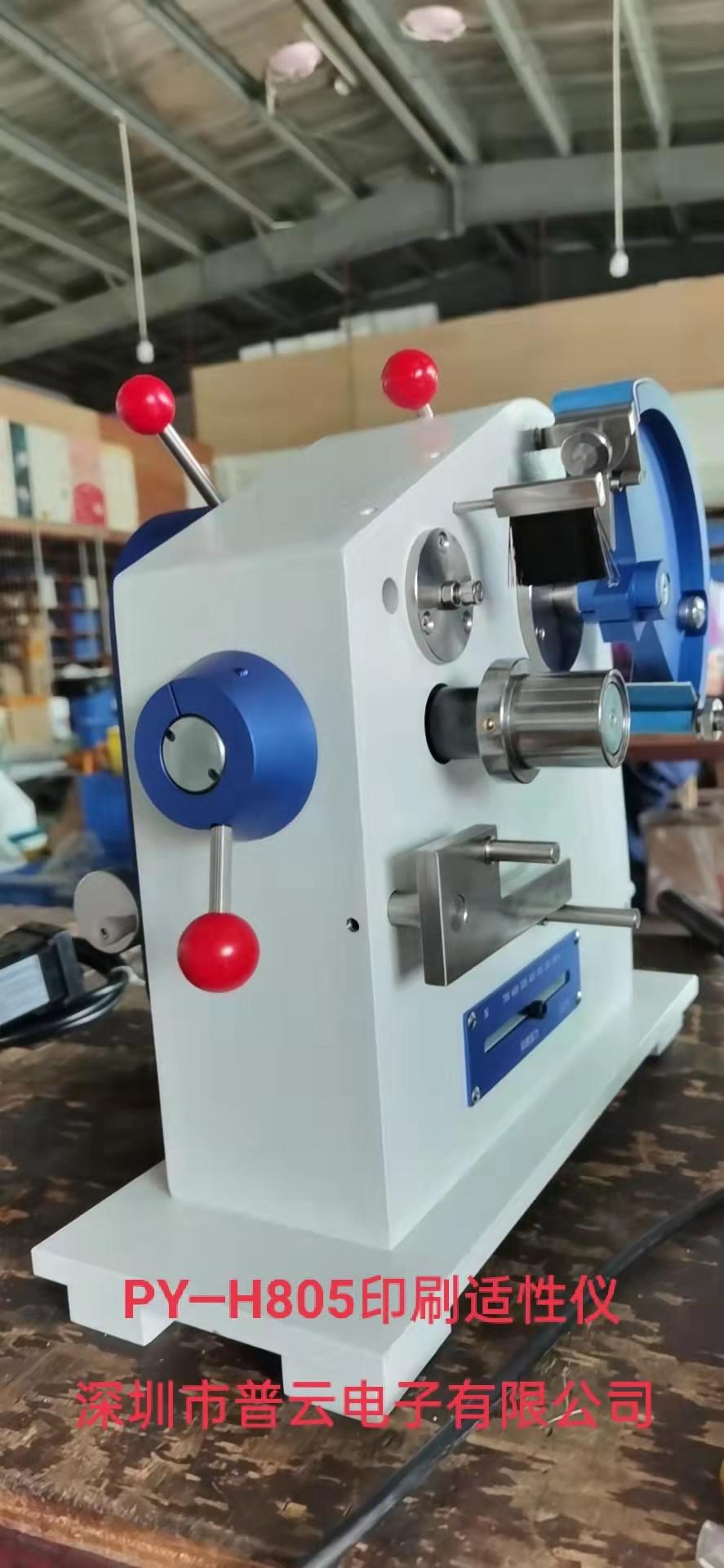 深圳普云PY-H805印刷适性仪(纸张印刷表面强度测定仪).jpg
