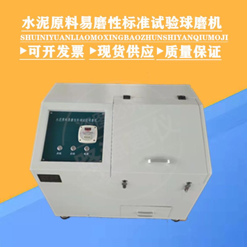 水泥原料易磨性標準試驗球磨機004.jpg