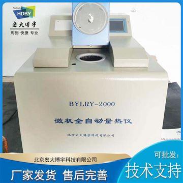 微机全自动量热仪煤炭化验设备*氧弹热量计