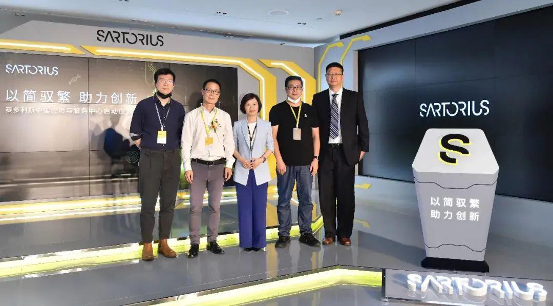 赛多利斯中国应用与服务中心全新开幕