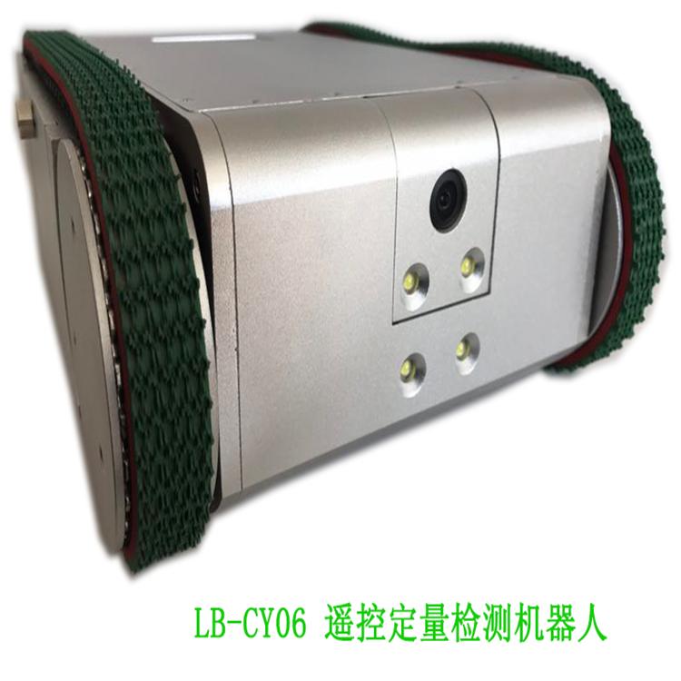 LB-CY06无线遥控定量采样检测机器人.png