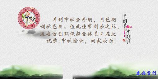 泰安首创环保设备有限公司恭祝大家中秋节快乐!