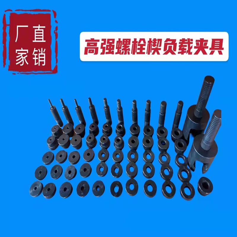 高强螺栓楔负载夹具.jpg