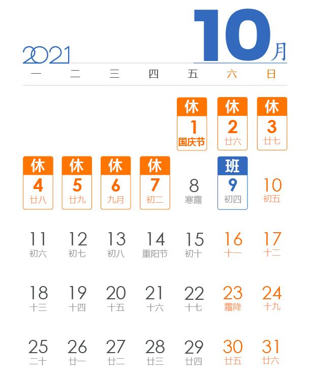 2021国庆节.png