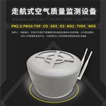 BYQL-VOC在线VOCs走航式气体监测系统