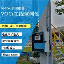 M-2060型TVOC超标报警在线监测系统招代理商