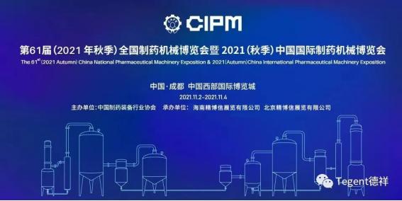 全国制药机械博览会暨中国国际制药机械博览会,我们成都不见不散