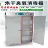 BF999-GJ-A720臭氧消毒柜报价
