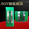 AGV-50A小車充電板配套刷板接觸電刷板刷塊