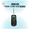 泵吸式美国华瑞VOC检测仪