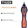 Tiger VOC气体检测仪
