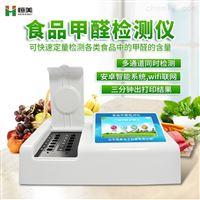 食品甲醛含量檢測儀